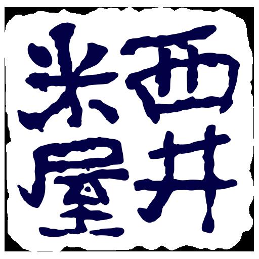 西井米穀店