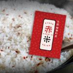 「赤米」好評発売中。
