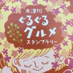 JTB旅行券25,000円分が当たる!(かも)